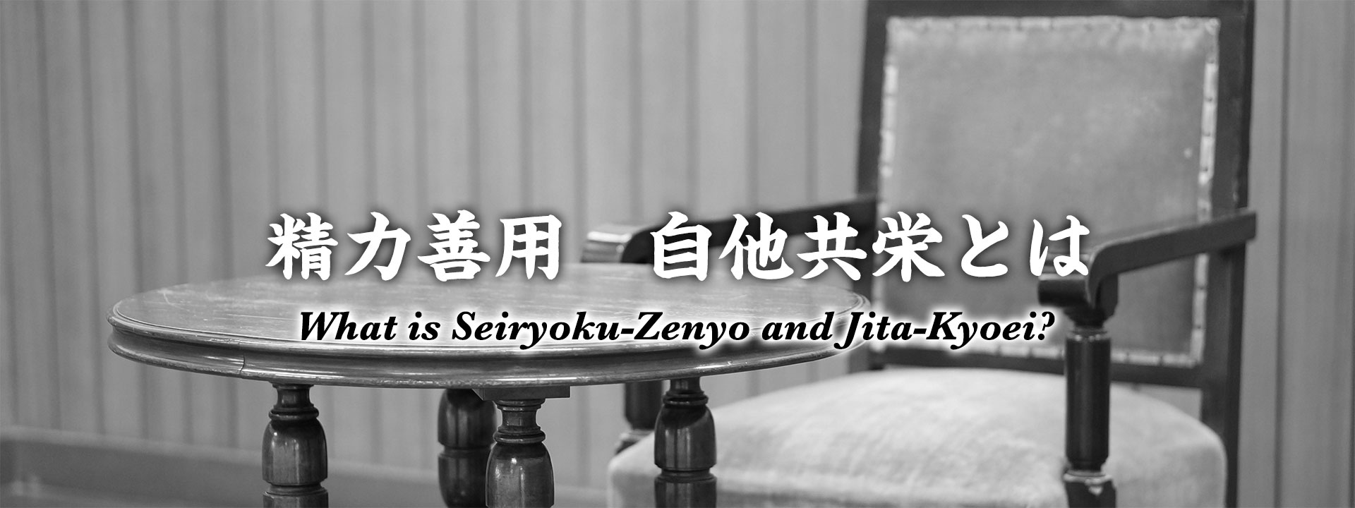 What is Seiryoku-Zenyo and Jita-Kyoei?