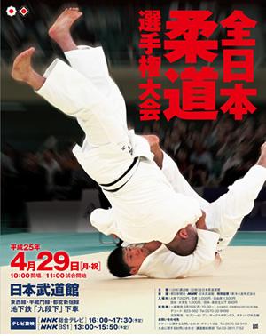 平成25年全日本柔道選手権大会 |...