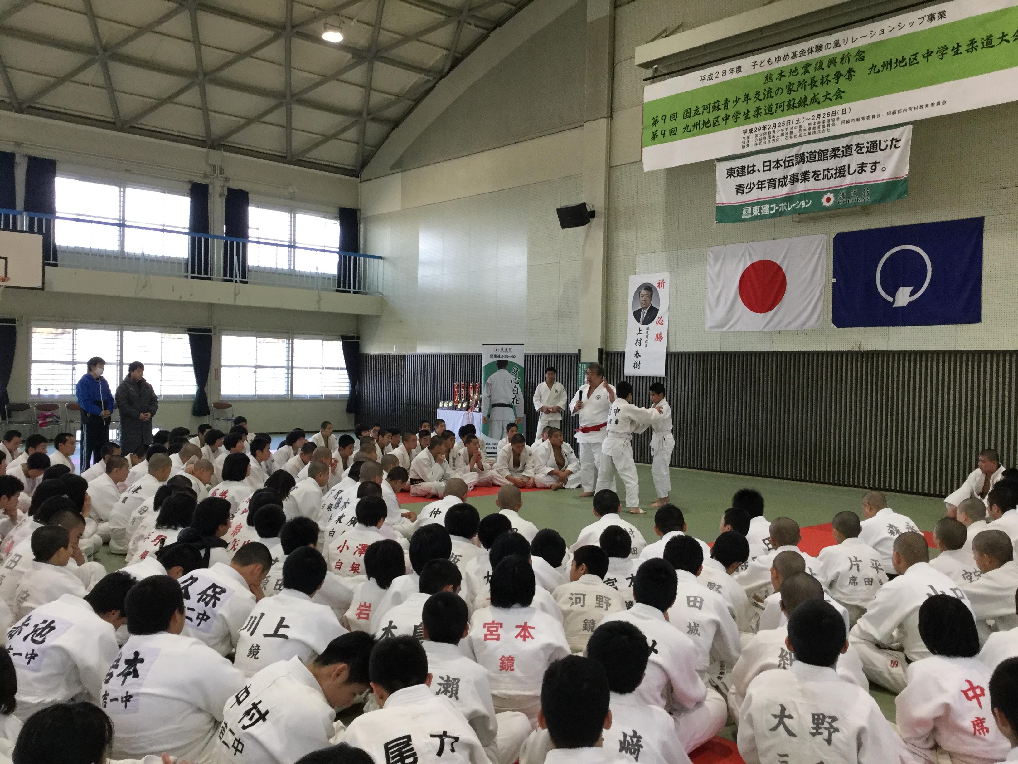 熊本県阿蘇市において講道館青少...