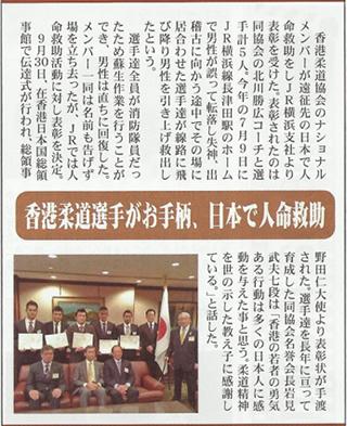 香港ポスト紙掲載記事