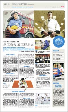 香港紙掲載記事
